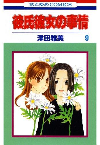 彼氏彼女の事情 9 (花とゆめコミックス)