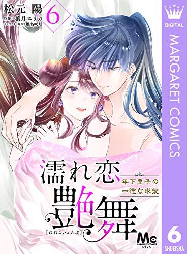 濡れ恋艶舞 年下皇子の一途な求愛 6 (マーガレットコミックスDIGITAL)