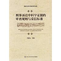 Review the rules of scientific evidence in criminal proceedings and Adopting standards(Chinese Edition)