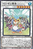 遊戯王 PHRA-JP039 ペンギン勇者 (日本語版 ノーマル) ファントム・レイジ