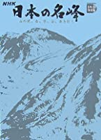 NHK日本の名峰〈第3巻〉北海道・東北の山―山の花、岩、雪、谷、森を行く (小学館DVD BOOK)