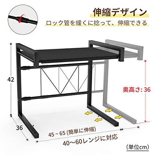 BESONTレンジ上ラックスチールラック幅(45-65cm)伸縮式荷重30kgレンジ台キッチン収納棚(ブラック)
