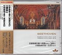 ベートーヴェン:運命