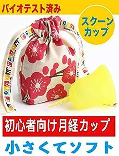 【初心者向け月経カップ】 初めてでも使いやすい生理カップ スクーンカップ オーガニックコットンポーチつき Sunrise(黄色)サイズ2 経産婦用
