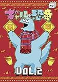 ギャルと恐竜 Vol.2[Blu-ray/ブルーレイ]