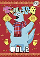 【Amazon.co.jp限定】ギャルと恐竜 Blu-ray Vol.2(全巻購入特典: 「B2布ポスター(8467 (やしろなな)&恐竜撮り下ろし)...