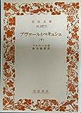 ブヴァールとペキュシェ〈下〉 (1955年) (岩波文庫)