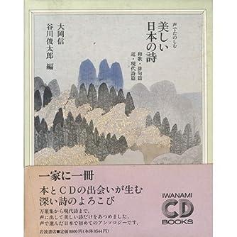 声でたのしむ美しい日本の詩〈和歌・俳句篇〉 (岩波CDブックス)