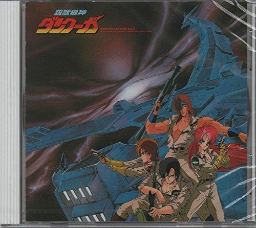 超獣機神ダンクーガ BGMコレクション VOL.2