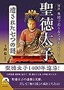 図説 地図で迫る古代日本のルーツ! 聖徳太子 遺された七つの謎