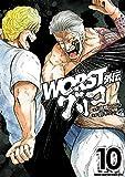 WORST外伝 グリコ 10 (少年チャンピオン・コミックス エクストラ)