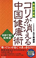コリが消える中国健康術―肩・背中・足・腰 (SEISHUN SUPER BOOKS)