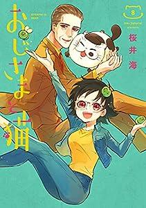 おじさまと猫 8巻 (デジタル版ガンガンコミックスpixiv)