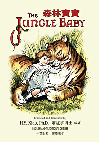 The Jungle Baby (Traditional Chinese): 01 Paperback B&W (Childrens Picture Books)