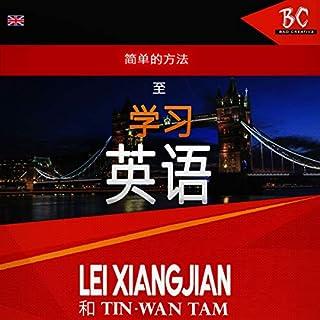 学习英语的简单方法 [The Simple Way to Learn English] cover art
