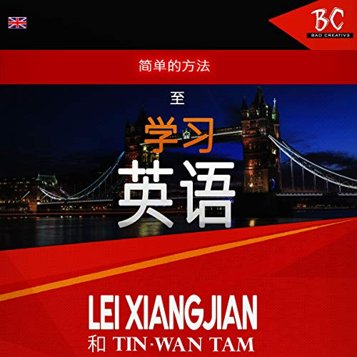 学习英语的简单方法 [The Simple Way to Learn English] cover art