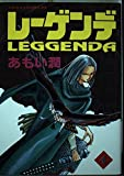 レーゲンデ―第三の鳩 (4) (Asuka comics DX)