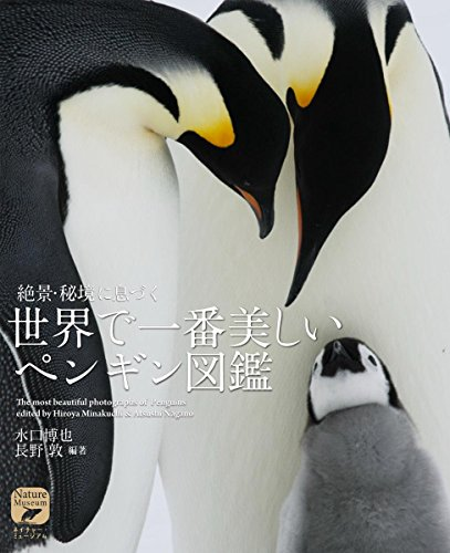 世界で一番美しい ペンギン図鑑: 絶景・秘境に息づく (ネイチャー・ミュージアム)