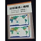 地球環境と情報 (岩波ブックレット)