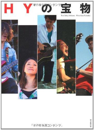 HYの宝物(DVD付)