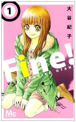 Fine! 1 (マーガレットコミックス)の詳細を見る