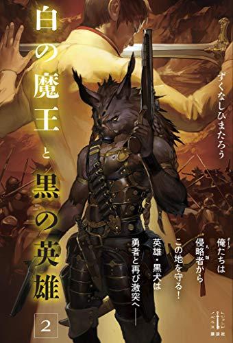 [ずくなしひまたろう] 白の魔王と黒の英雄 第01-02巻