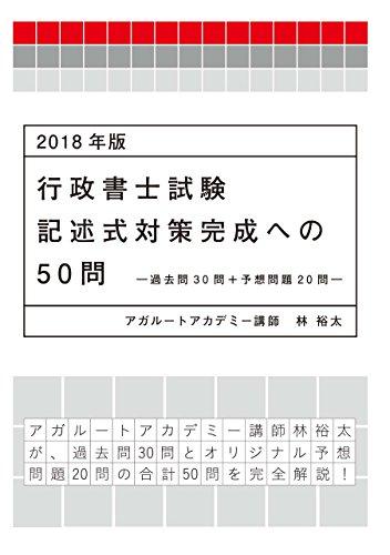 2018年版 行政書士試験 記述式対策完成への50問 -過去問30問+予想問題20問- アガルートの書籍講座シリーズ