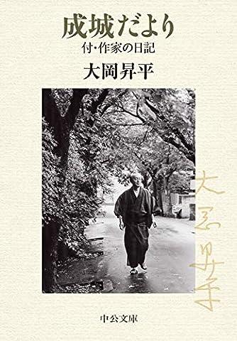 成城だより-付・作家の日記 (中公文庫)