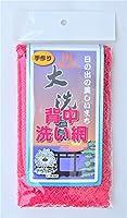 大洗 アライッペの洗い網 (ピンク)