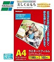 ナカバヤシ ラミネートフィルム E2 150ミクロン100枚 A4 LPR-A4E2-15 793960
