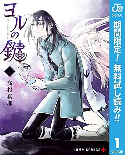 ヨルの鍵【期間限定無料】 1 (ジャンプコミックスDIGITAL)