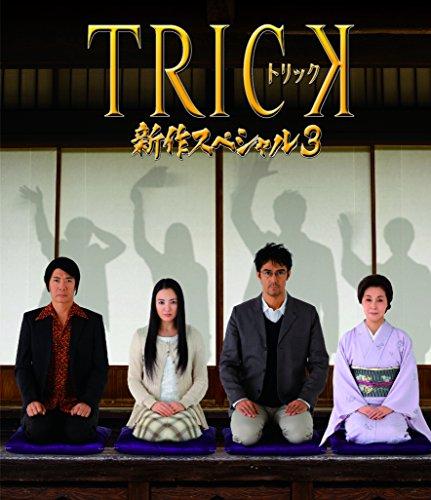 トリック新作スペシャル3(本編Blu-ray&特典Blu-ray2枚組)