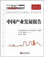 中国产业发展报告.2012