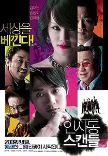 Insadong Scandal Movie Poster (27 x 40 Inches - 69cm x 102cm) (2009) Korean -(Jeong-hwa Eom)(Rae-won Kim)(Ha-ryong Lim)(Song-hyeon Choi)(Soo-hyun Hong)(Dong-yeob Kang)