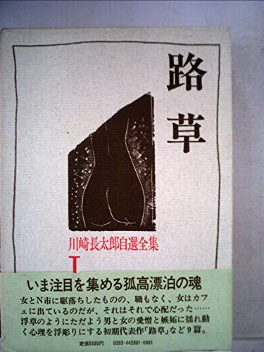 川崎長太郎自選全集〈1〉路草 (1980年)の詳細を見る
