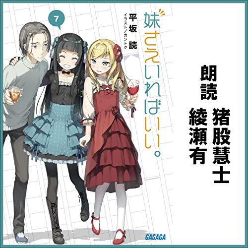 妹さえいればいい。7(ガガガ文庫) audiobook cover art