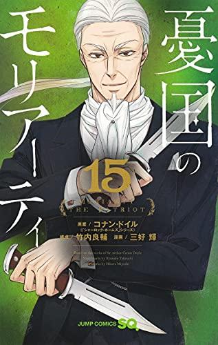 憂国のモリアーティ 15 (ジャンプコミックス)