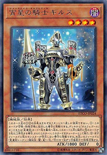 遊戯王 ETCO-JP024 宵星の騎士ギルス (日本語版 レア) エターニティ・コード