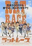 ラットレース[DVD]