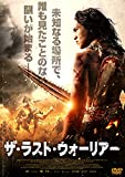 ザ・ラスト・ウォーリアー[DVD]