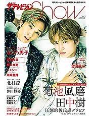 ザテレビジョンShow Vol.3