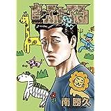ざ・ふぁぶる (コミックDAYSコミックス)
