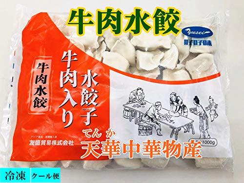 牛肉水餃子 牛肉入り水ギョーザ 50個入 1kg 中華食材 水? 50个 1kg・人気商品 冷凍のみの発送,クール便で1個口として+210円の凍料は加算されます。