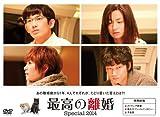 最高の離婚Special2014[DVD]