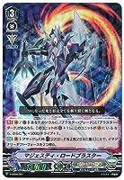 カードファイト!! ヴァンガード V-SS06/001 マジェスティ・ロードブラスター