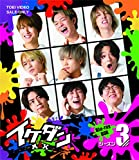 イケダンMAX Blu-ray BOX シーズン3[Blu-ray/ブルーレイ]