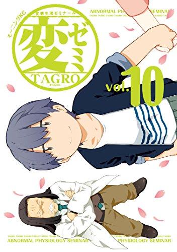 [TAGRO] 変ゼミ 第10巻