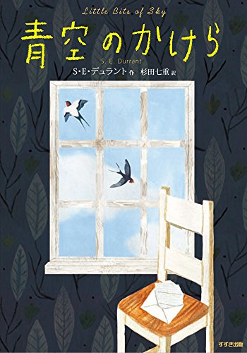 青空のかけら (鈴木出版の児童文学 この地球を生きる子どもたち)