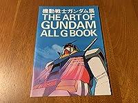 機動戦士ガンダム展 THE ART OF GUNDAM ALL G BOOK ロボット アニメ