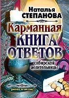 Карманная книга ответов сибирской целите